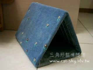 三角型貓隧道1