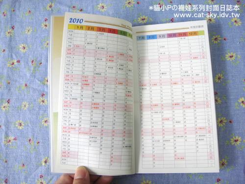 2010貓小P襪娃系列封面日誌本-年度計劃表