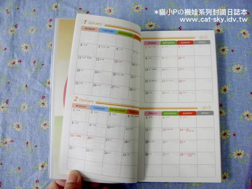 2010貓小P襪娃系列封面日誌本-月曆計劃表