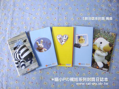 2010貓小P襪娃系列封面日誌本-全五款背面