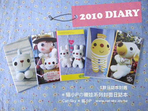 2010貓小P襪娃系列封面日誌本-全五款
