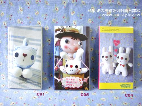 2010貓小P襪娃系列封面日誌本-c01 05  04