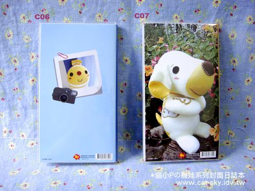 2010貓小P襪娃系列封面日誌本-c06 07