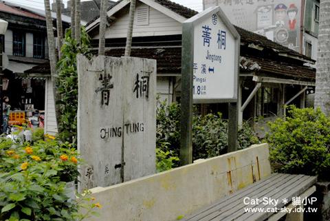 *菁桐車站的露天月台