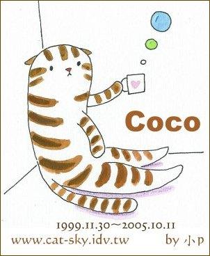 可可專屬貓咪漫畫 (版權著作權小p所有,嚴禁抄襲轉載)