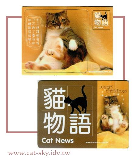 貓物語雜誌製作發行的貓磁鐵-兩款都是小肥糖!