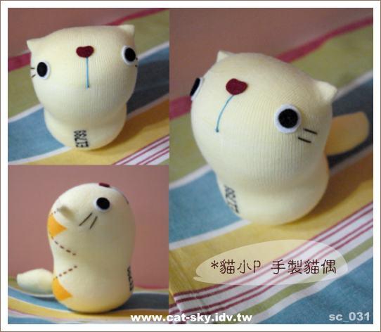 奶油色的小貓偶,名字是包子喔!
