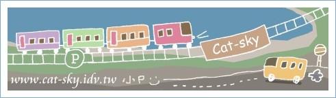 火車  cat-sky站   公車