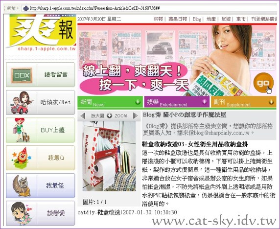 20070320爽報Blog秀- 貓小P創意手作魔法屋