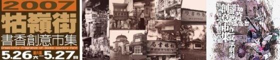 2007 5 26 -27 牯嶺街創意市集