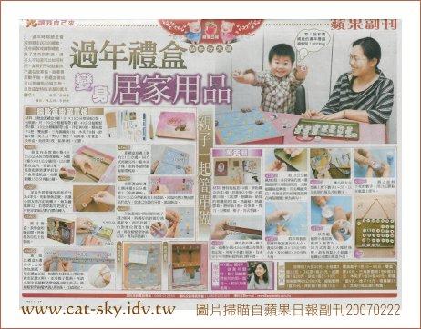 20070222蘋果日報副刊讓我自己來單元[禮盒變身居家用品]-製作by小P