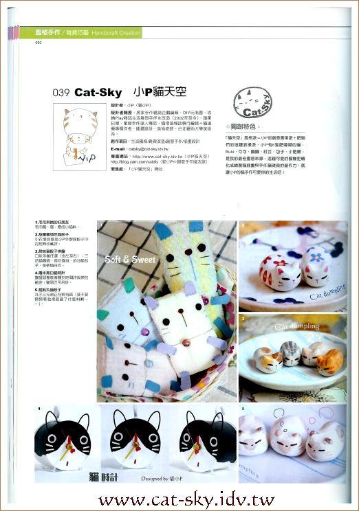 編號039 :  Cat-Sky 小P貓天空 貓小P的貓手作-1