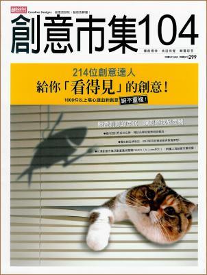 創意市集104-封面貓正是小肥糖!