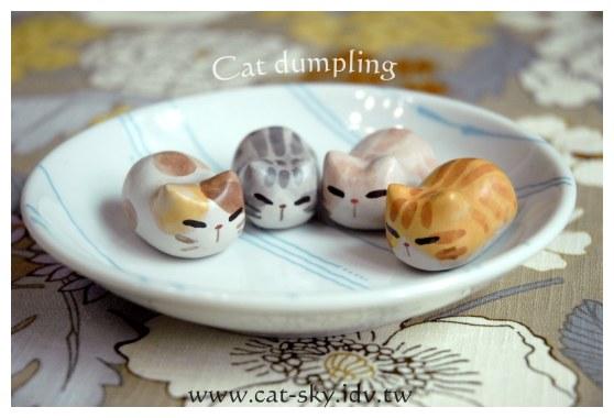 口味多樣任選(由左至右):三花貓醬燒、青花貓排、奶油貓包子、金桔貓白肉。(小P貓收藏,非賣品)