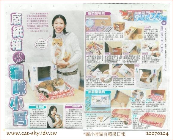 20070204蘋果日報刊出小P的貓窩DIY