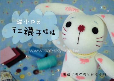 貓小P的手工襪子娃娃教學課程新DM