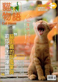 貓物語no.31