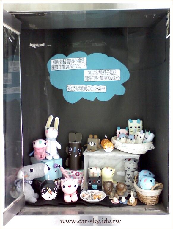 文大推廣部-襪子娃娃與寵物小雜貨課程