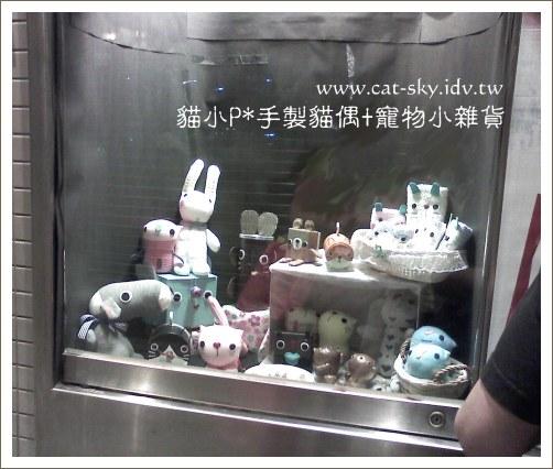 貓小P手製貓偶雜貨的小小櫥窗展
