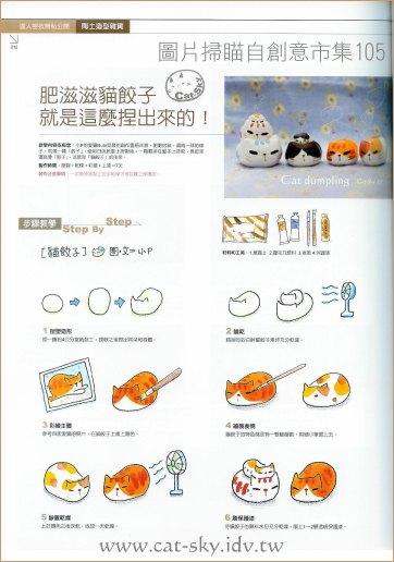 cat-sky小P貓天空-貓餃子作品與手繪插圖