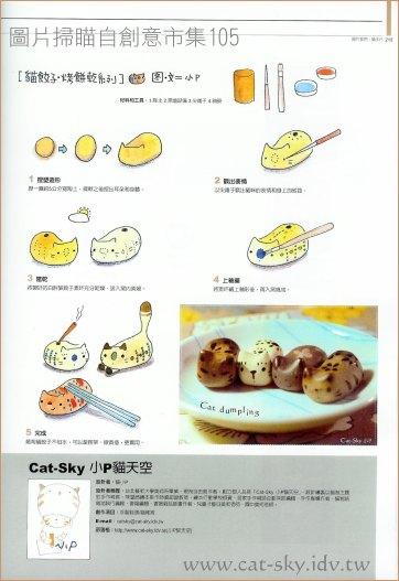 cat-sky小P貓天空-貓餃子烤餅乾系列與手繪插圖貓小P品牌介紹