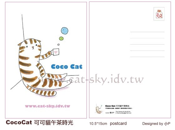 cococat 可可貓下午茶時光