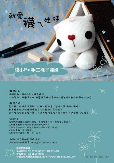 貓小P手工襪子娃娃課程招生DM  小P自己攝影設計排版的喔!