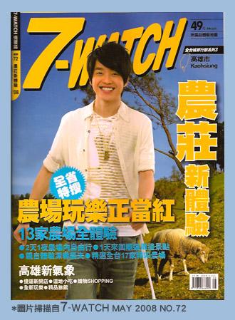 7-WATCH  may 2008 no.72  張棟樑封面