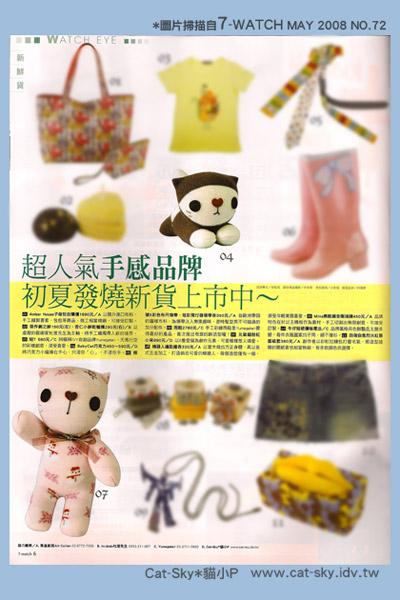 超人氣手感品牌 在7-WATCH 五月號  2008 no.72 有 Cat-Sky*貓小P  的新品介紹喔!