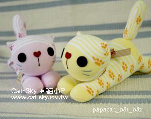 情侶趴趴貓-papacat-081-082-一起來玩吧!