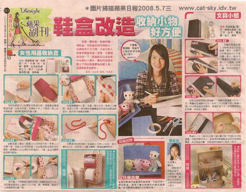 20080507蘋果日報讓我自己來單元-貓小P鞋盒改造收納小物好方便