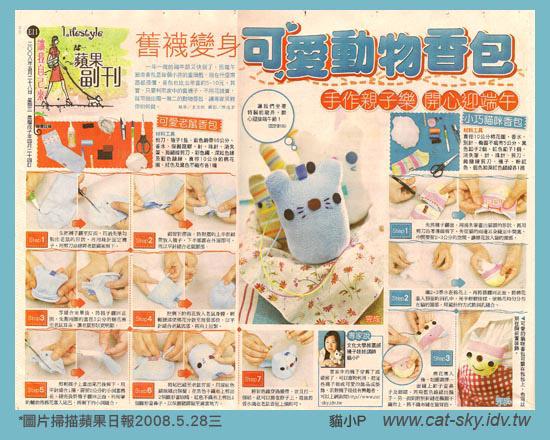20080528三蘋果日報 貓小P教你用襪子做小動物香包