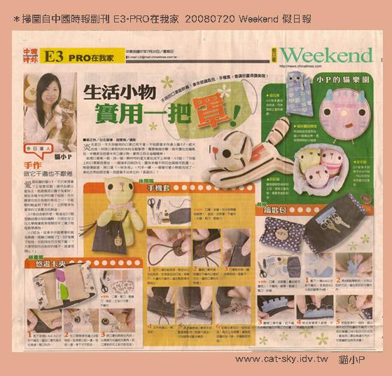 中國時報weekend假日報-PRO在我家-貓小P的手作專訪:生活小物實用一把罩