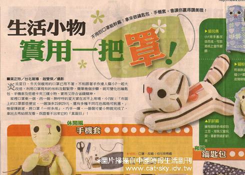 中國時報生活副刊 貓小P的手作專訪報導
