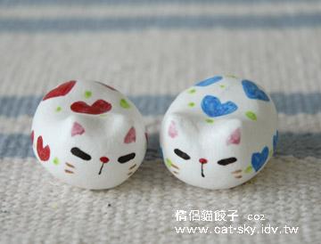 限量手工情侶貓餃子-c02-愛心情侶貓
