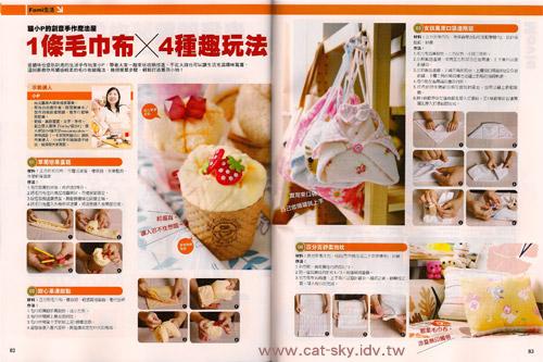 2008-8月 Fami-fun 貓小p的手作專訪-毛巾小雜貨