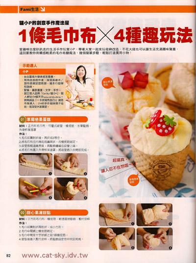 小方巾做草莓戀果蛋糕&甜心果凍甜點