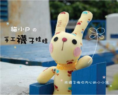 貓小p的手工襪子娃娃DM - 可愛兔子