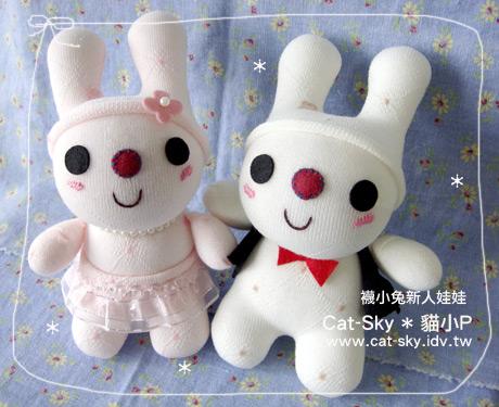 襪小兔新人娃娃-要幸福喔!
