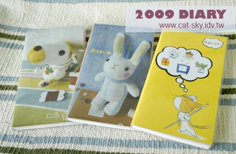 貓小P 的 2009 Diary 發行了!