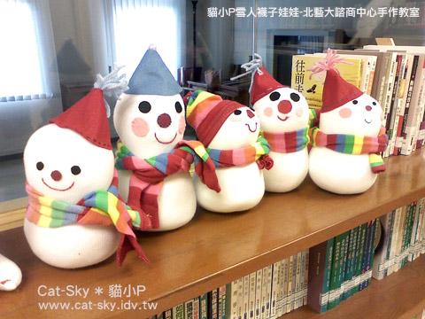 北藝大諮商中心的雪人娃娃製作成品