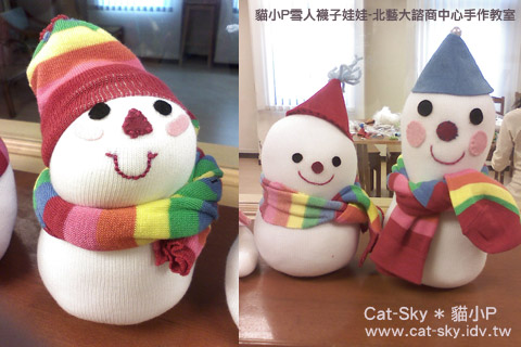 可愛的雪人娃娃-每一個人的雪人娃娃表情都不一樣喔!!!!
