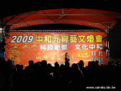 2009中和元宵藝文燈會 科技新都 文化中和