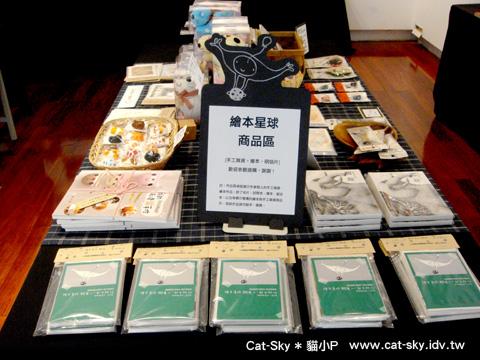 展覽現場的繪本星球 商品專賣 有手工雜貨 繪本 明信片 手繪飾品 陶玩 相框  貓玩偶