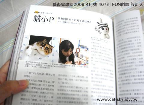 藝術家雜誌-Fun創意設計人-貓小P:愛貓向前衝,可愛不可以嗎?