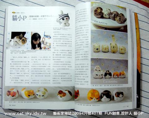 藝術家雜誌407期-fun創意設計人-貓小P(p344-345)