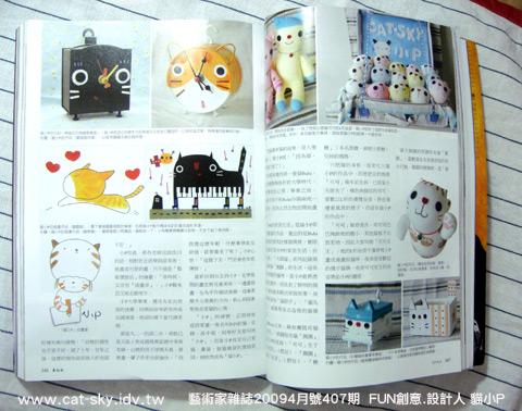 藝術家雜誌407期-fun創意設計人-貓小P(p346-347)