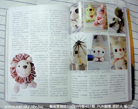 藝術家雜誌407期-fun創意設計人-貓小P(p348-349)
