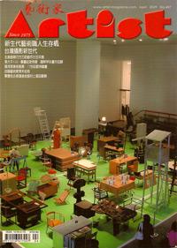 藝術家雜誌407期封面