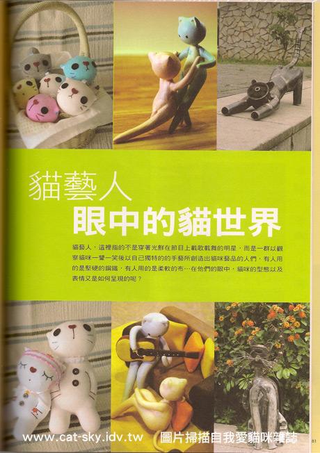 我愛貓咪雜誌-貓藝人眼中的貓世界